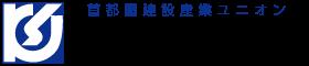 首都圏建設産業ユニオン東多摩支部