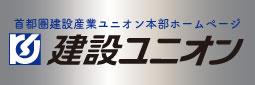 建設ユニオン本部ホームページ