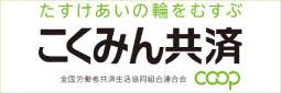 こくみん共済coopホームページ